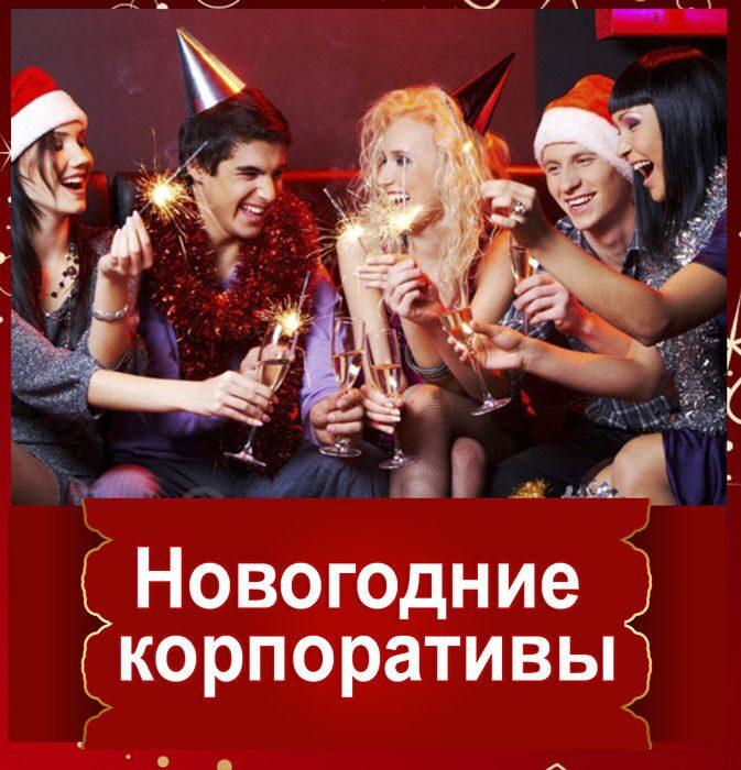 Праздники корпоративы на новый год